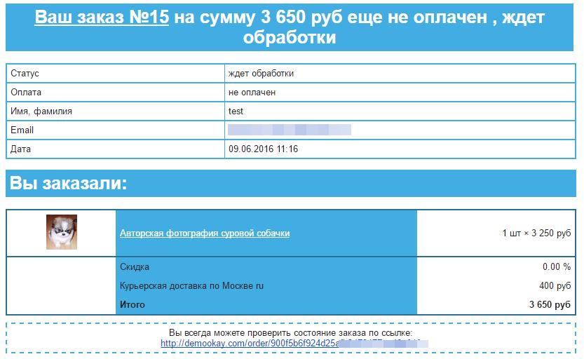 Подтверждение заказа цифрового товара в магазине OkayCMS