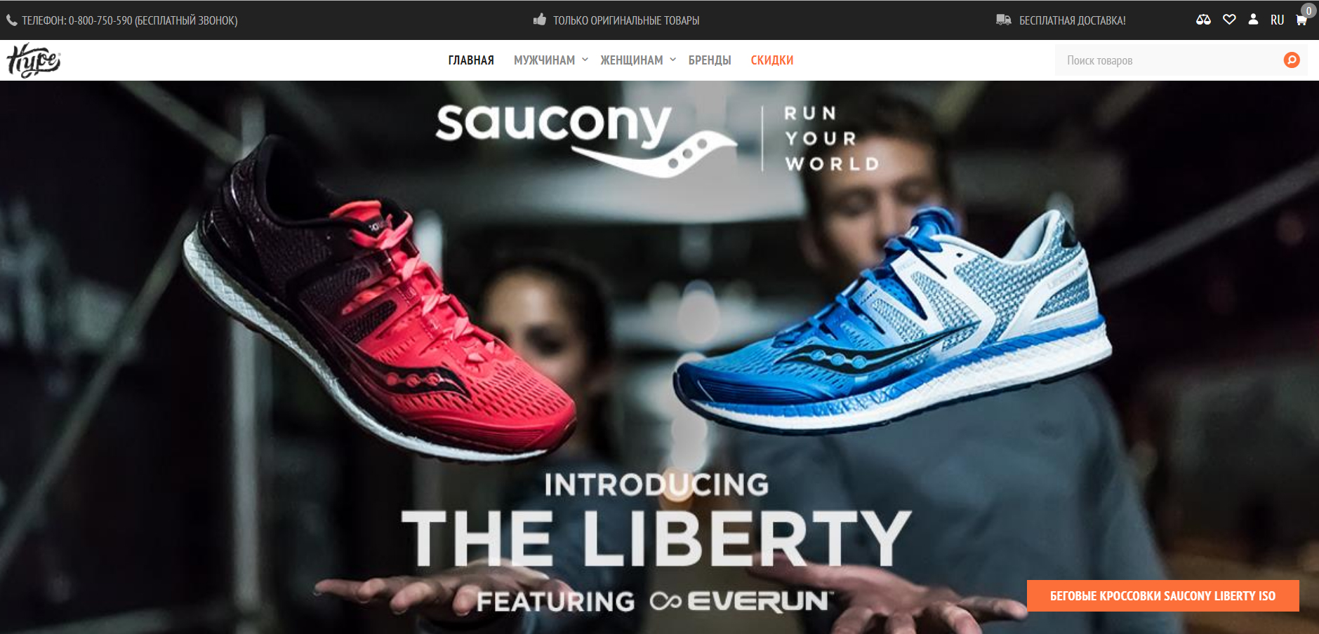 dd0d50b31962 Как создать интернет-магазин одежды и обуви с нуля   Кейс от OkayCms