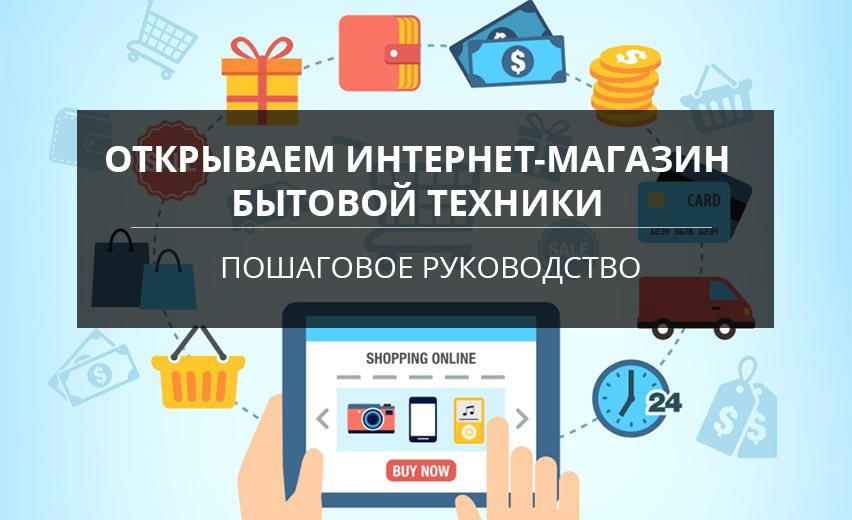 681e4d20c77a Как открыть магазин электроники и бытовой техники - как создать ...